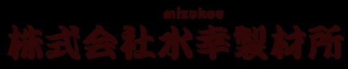奈良県産製材に関することは水幸製材所(みずこうせいざいしょ)にお任せください。